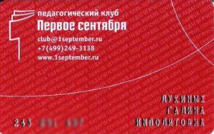 """Карта Члена педагогического клуба Издательского дома """"Первое сентября"""""""