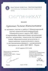 Сертификат II Международнаянаучно-практическая конференция Университетского округа НИУ ВШЭ. г. Пермь, 2016
