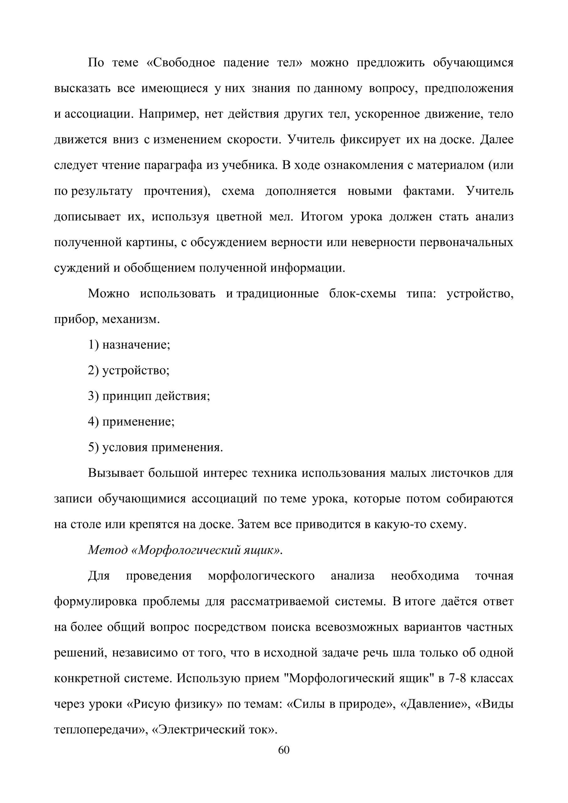 Сборник конференции СОТ физика_059