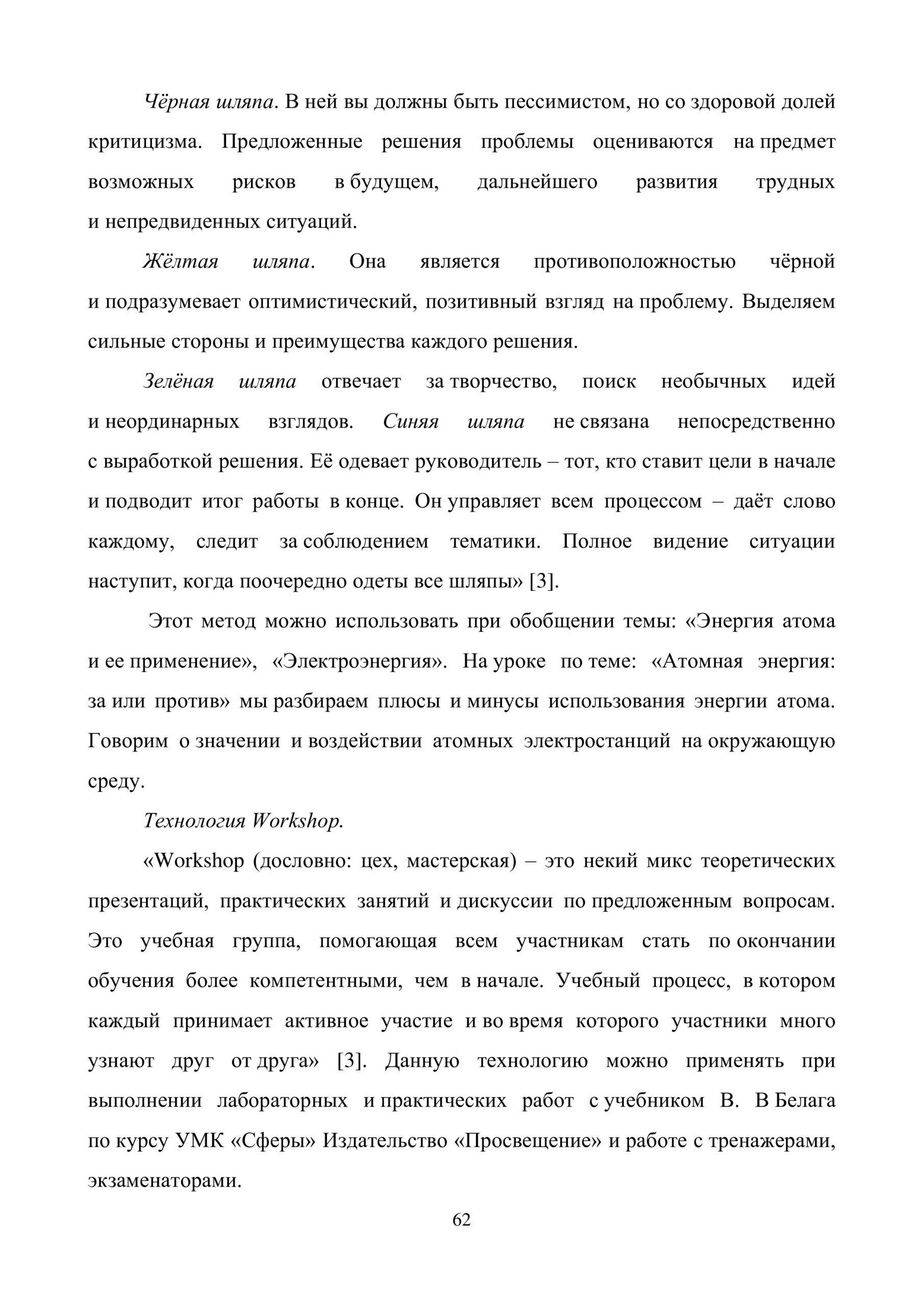 Сборник конференции СОТ физика_061