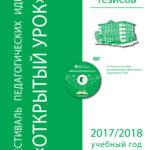 Фестиваль педагогических идей «Открытый урок» СБОРНИК ТЕЗИСОВ 2017/2018 учебный год