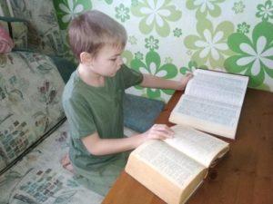 Фото 1 Изучение понятия в словарях
