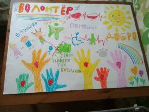 Плакат «кто такой волонтёр
