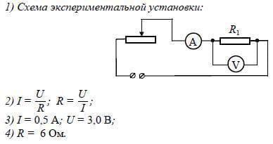 Определение электрического сопротивления резистора
