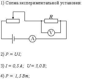 Определение мощности электрического тока