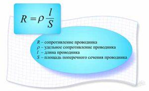 сопротивление проводника формула