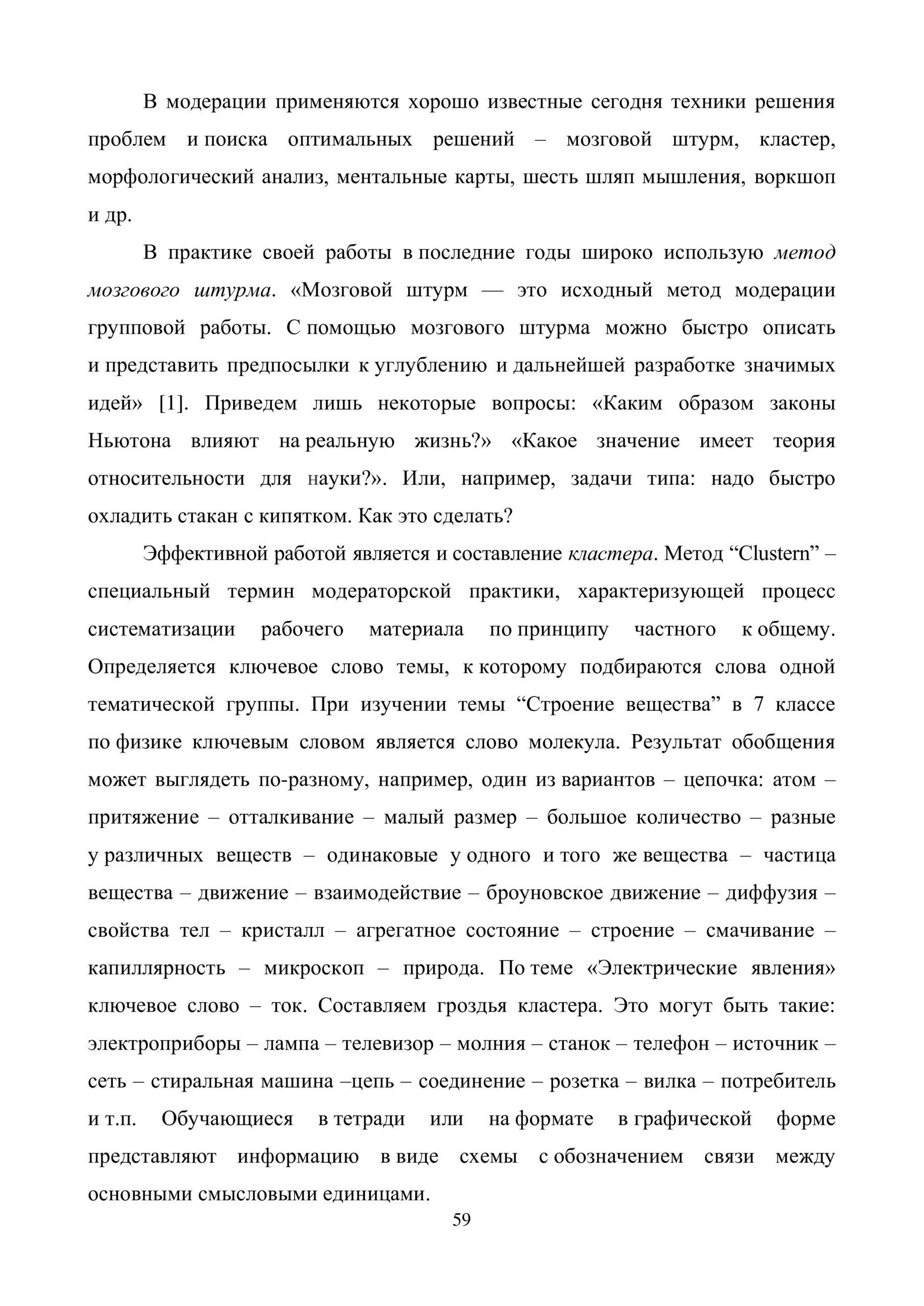 Сборник конференции СОТ физика_058