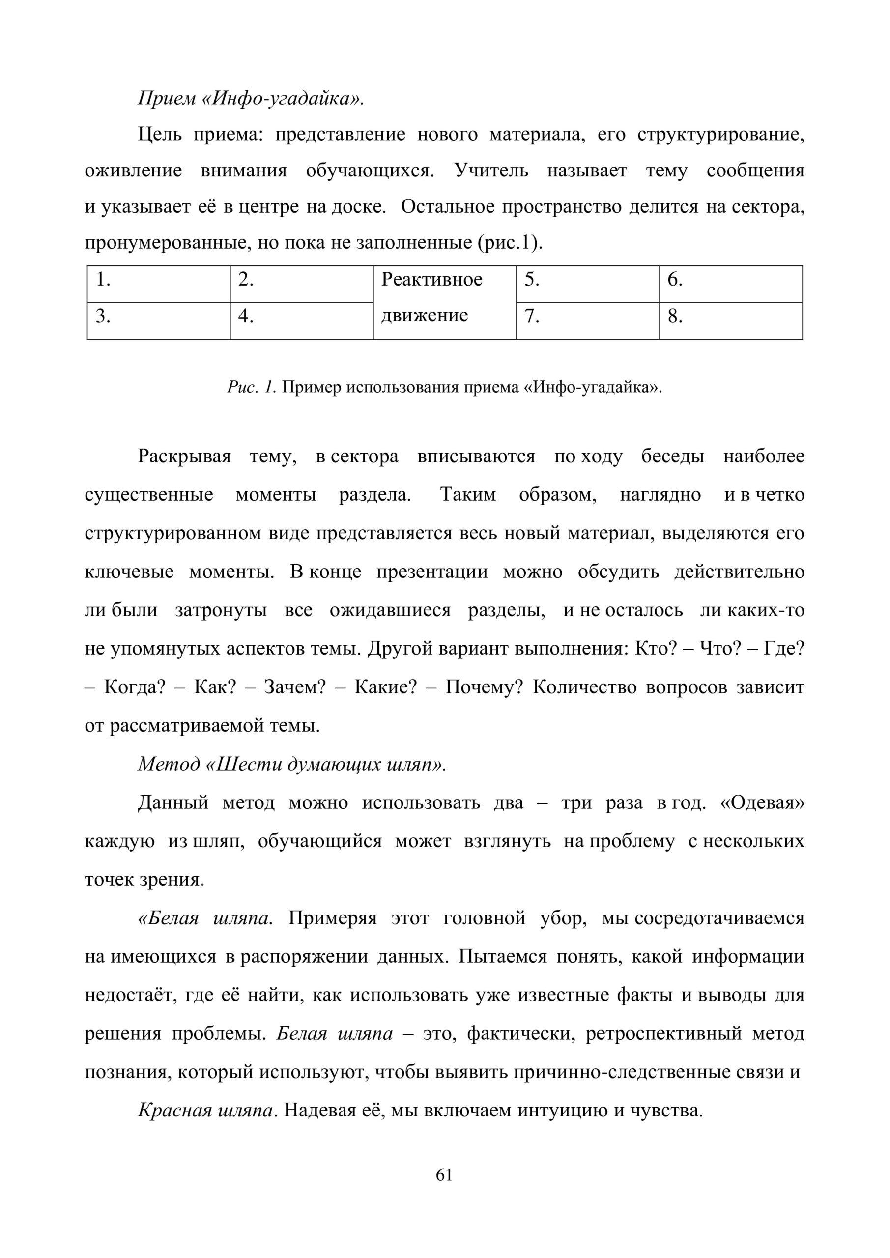 Сборник конференции СОТ физика_060