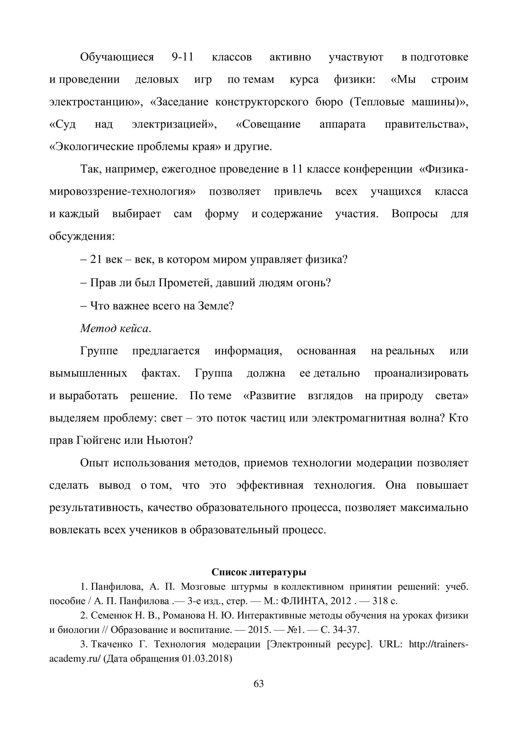 Сборник конференции СОТ физика_062
