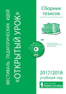 Сборник тезисов 2017/2018