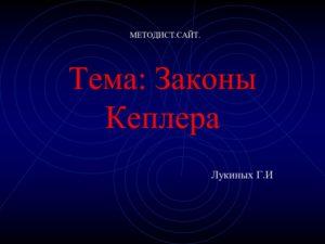 Презентация. Законы Кеплера