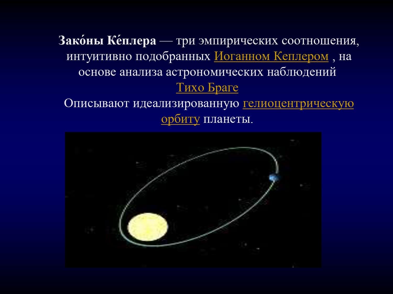 Законы Кеплера - три эмпирических соотношения,