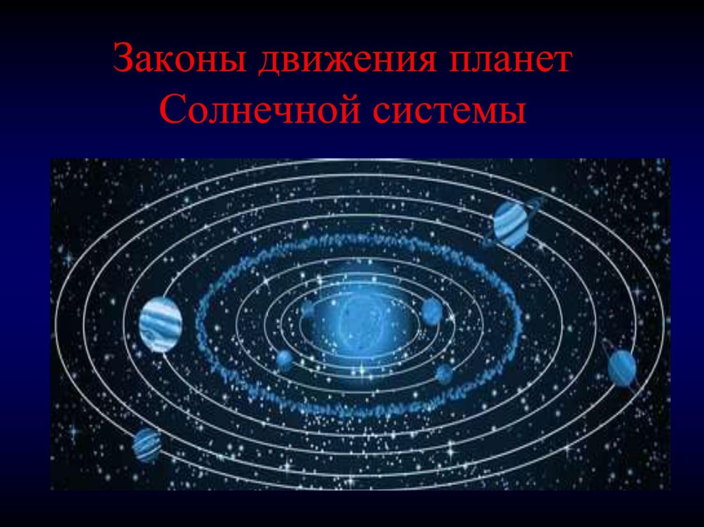 Законы движения планет Солнечной системы