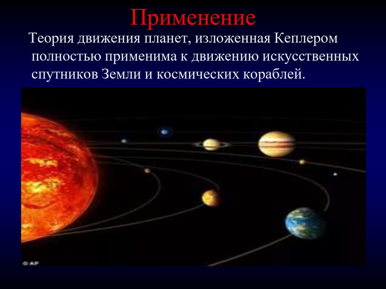 Применение. Теория движения планет, изложенная Кеплером