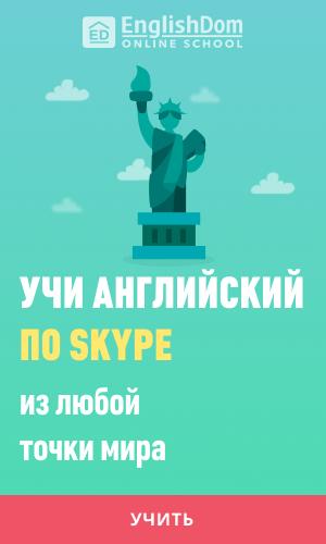 EnglishDom - учи английский по Skype