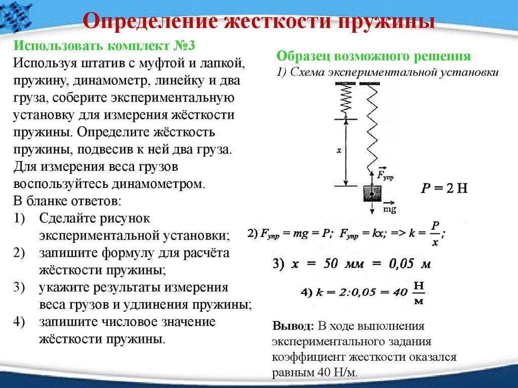 определение жесткости пружины