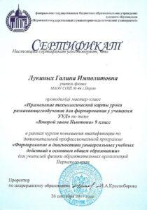 Сертификат Лукиных Галина Имполитовна