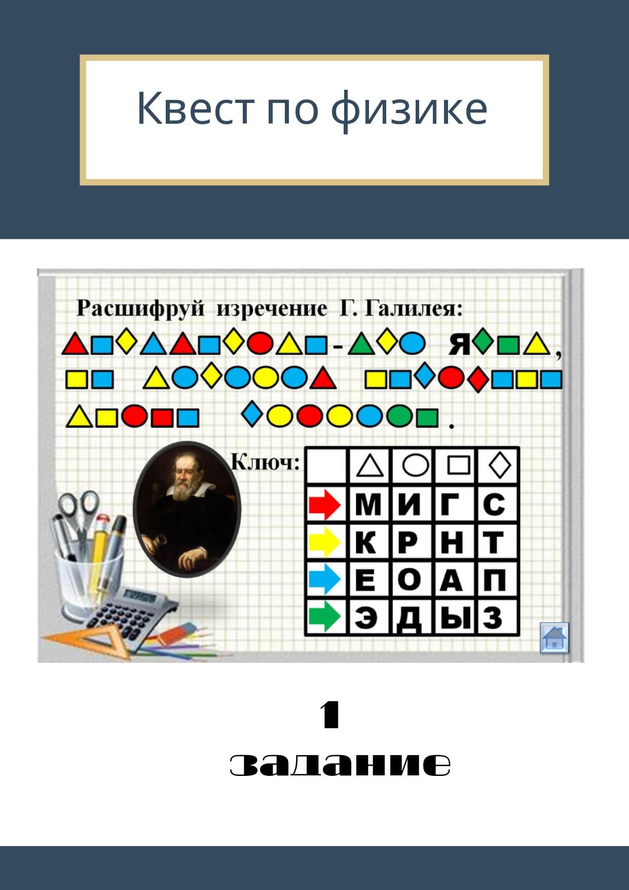 квест по физике задание 1