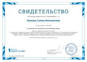 Свидетельство приняла участие в вебинаре Социальные сети: возможности использования в школе