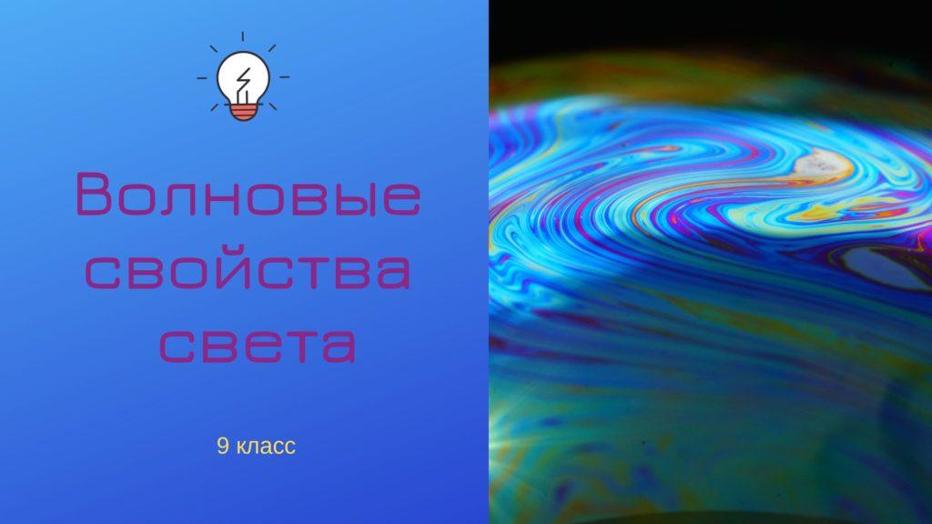 Волновые свойства света 9 класс