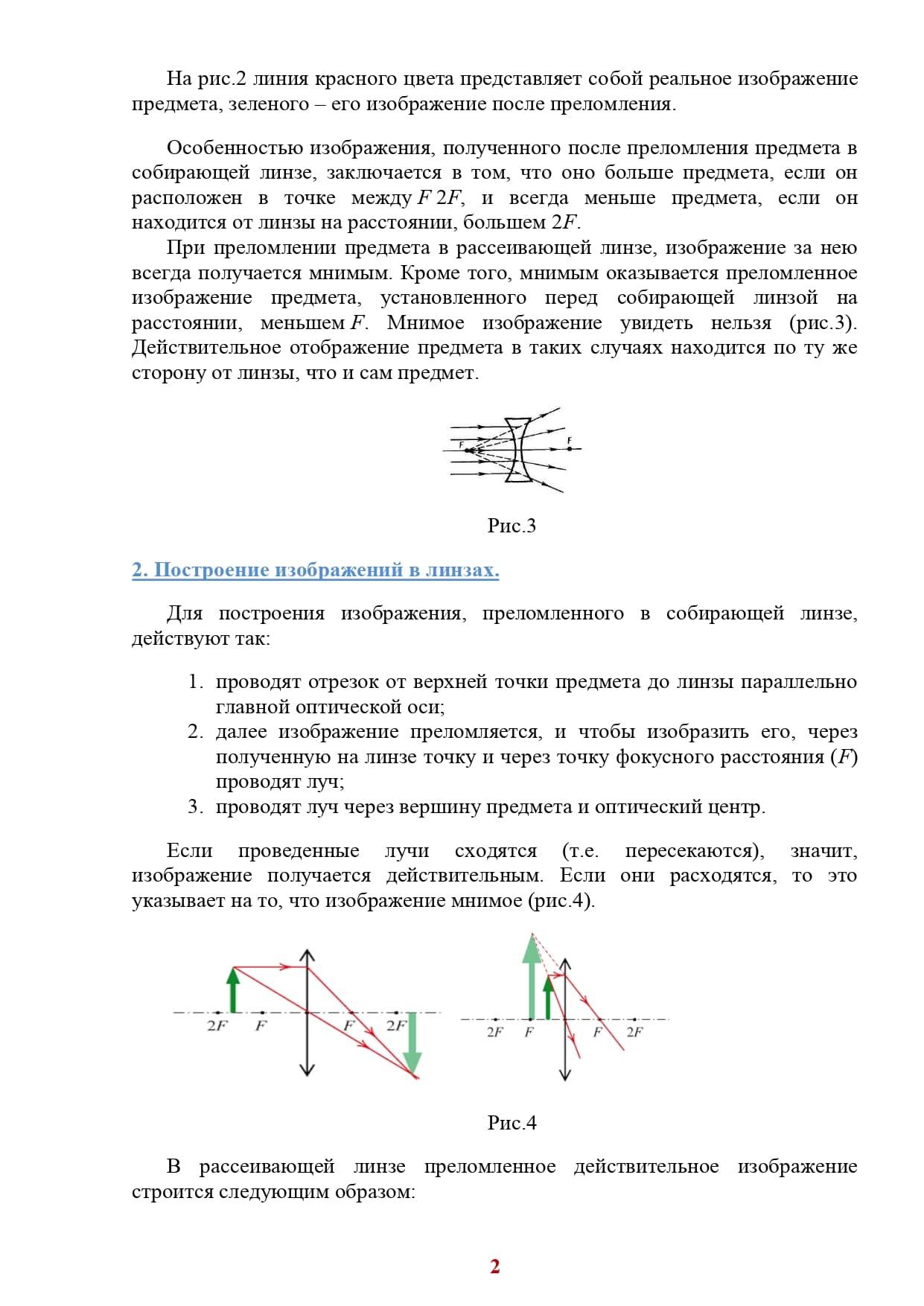 Готовимся к ОГЭ. Физика. 9 класс. Опора №9 страница 2