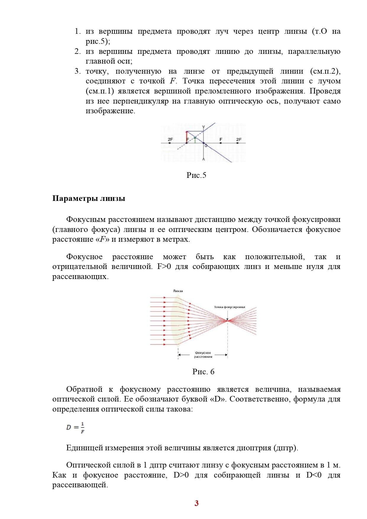 Готовимся к ОГЭ. Физика. 9 класс. Опора №9 страница 3