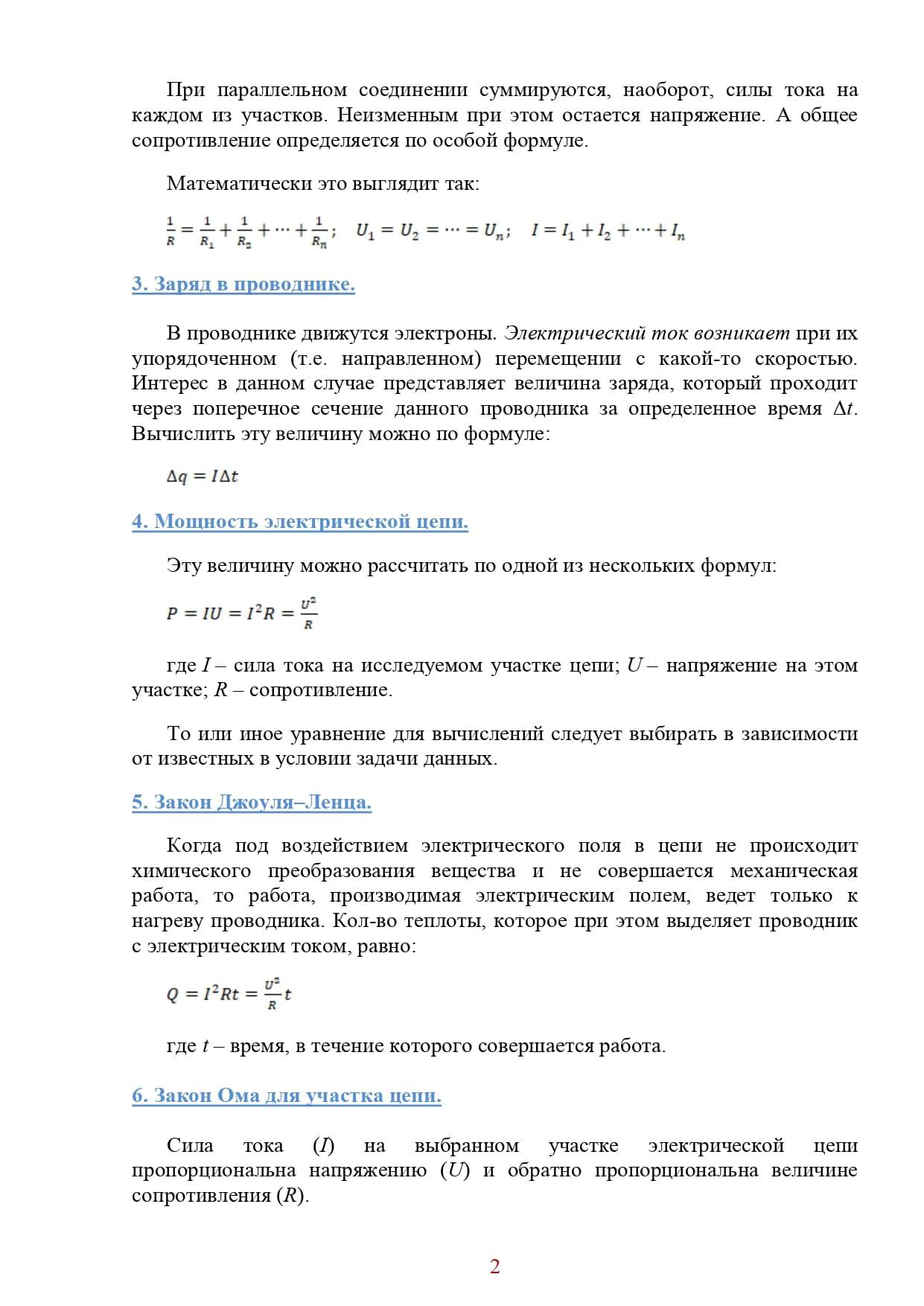 Готовимся к ОГЭ. Физика. 9 класс. Опора №11 страница 2