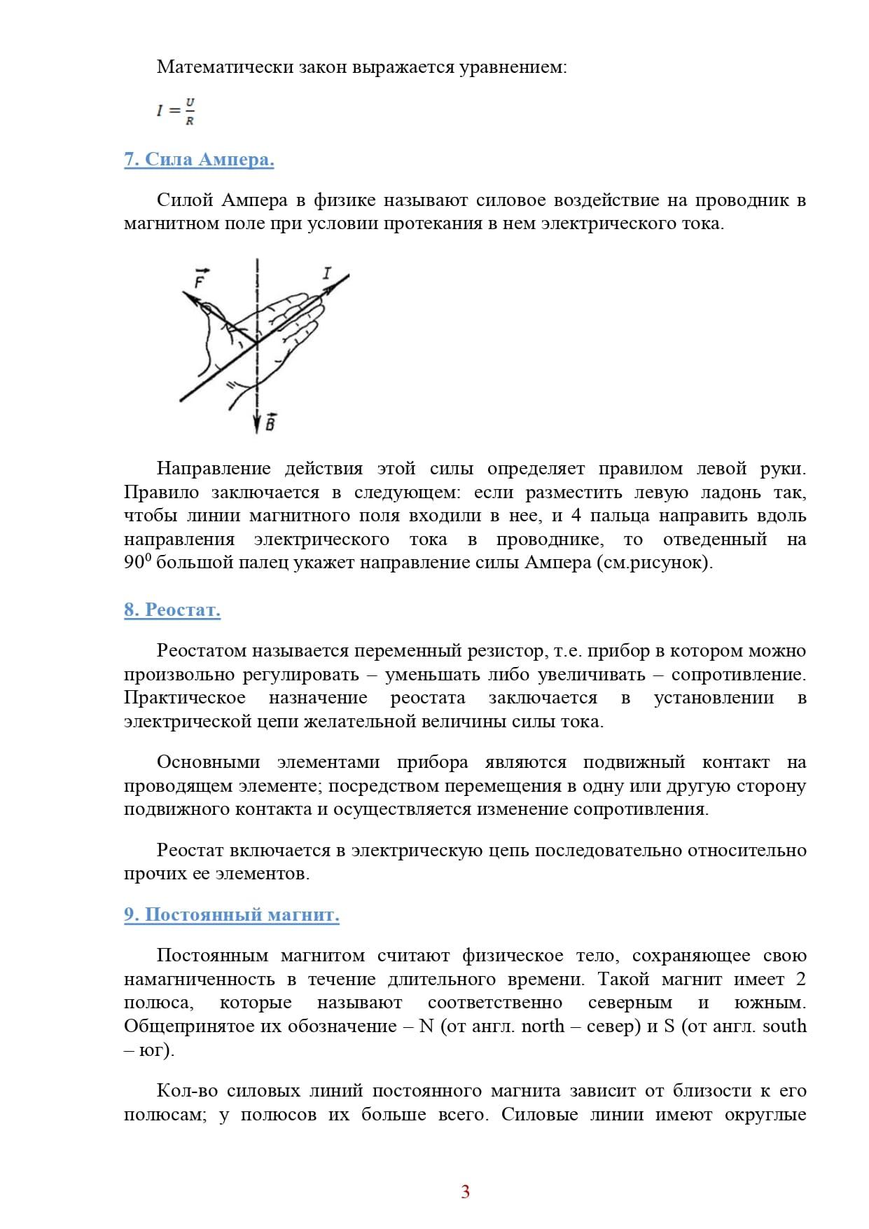 Готовимся к ОГЭ. Физика. 9 класс. Опора №11 страница 3