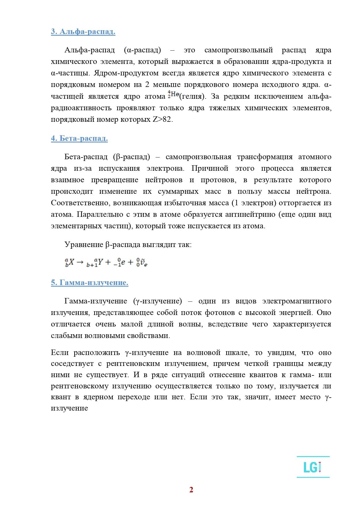 Готовимся к ОГЭ. Физика. 9 класс. Опора №12 страница 2