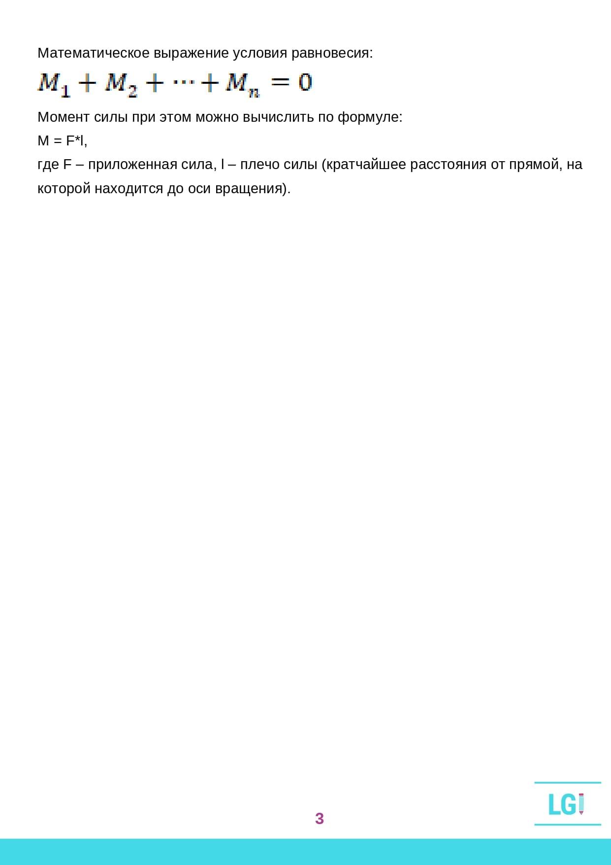 Готовимся к ОГЭ. Физика. 9 класс. Опора №6 страница 3