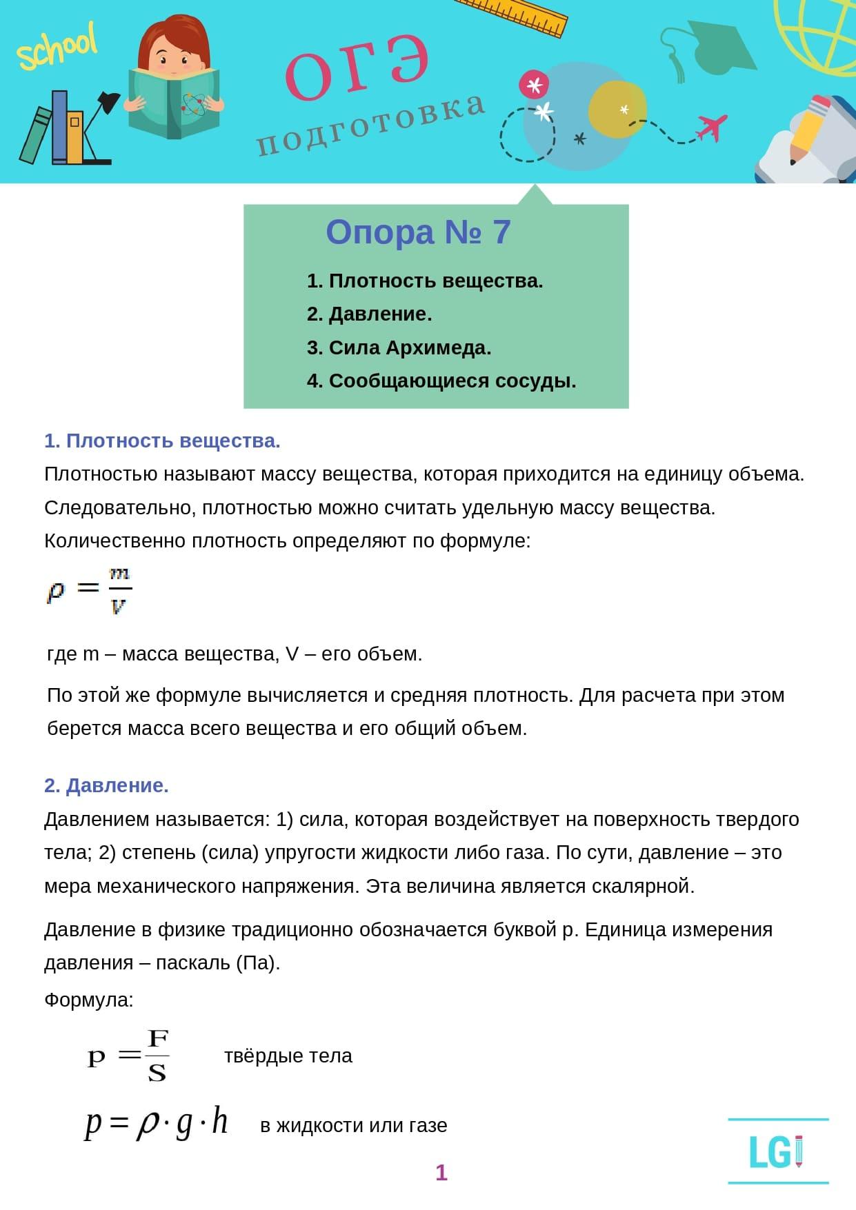 Готовимся к ОГЭ. Физика. 9 класс. Опора №7 страница 1