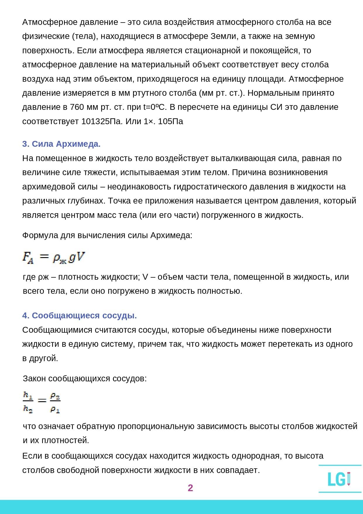 Готовимся к ОГЭ. Физика. 9 класс. Опора №7 страница 2