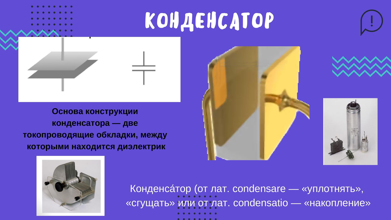 конденсатор - это