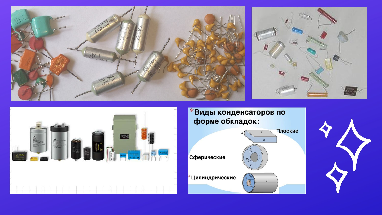 виды конденсаторов по типу обкладок