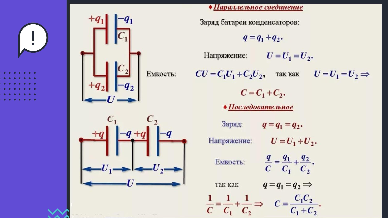 параллельное и последовательное соединение