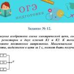 Задание №12. ОГЭ подготовка. Физика. 9 класс