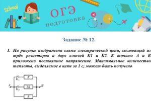 ОГЭ подготовка Физика 9 класс задание 12