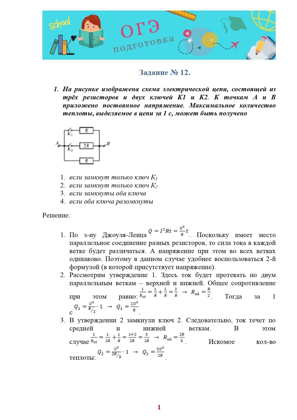 ОГЭ подготовка задание 12 физика 9 класс страница 1