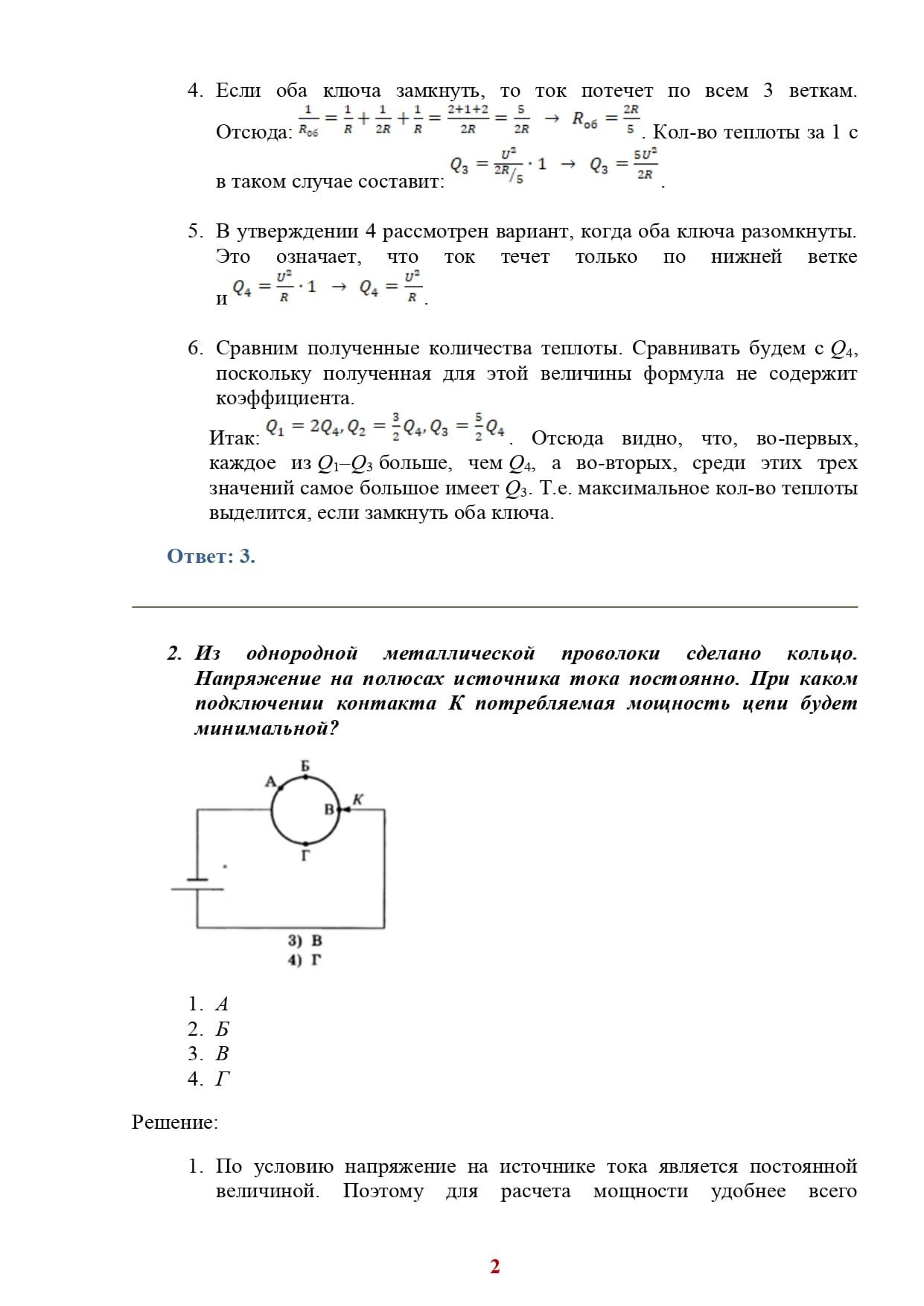 ОГЭ подготовка задание 12 физика 9 класс страница 2