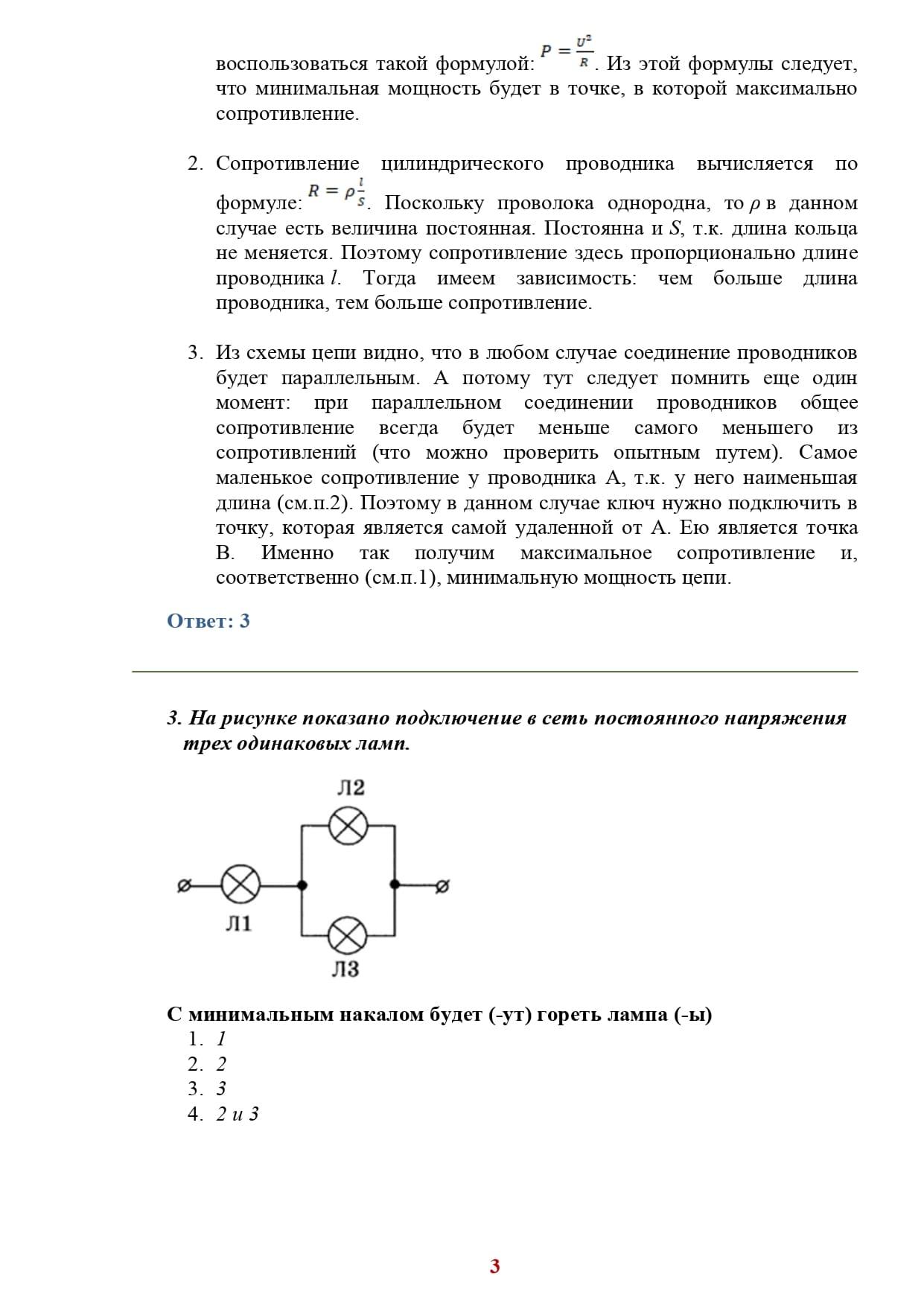 ОГЭ подготовка задание 12 физика 9 класс страница 3