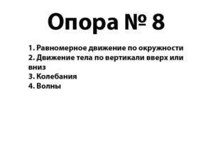 опора 8