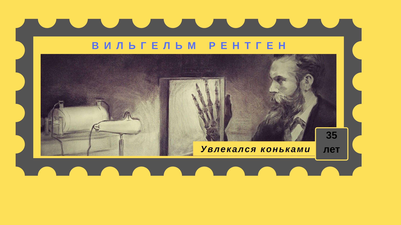 Вильгельм Рентген - увлекался коньками