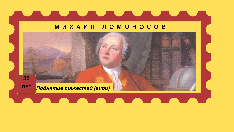 Михаил Ломоносов - поднятие тяжестей (гири)