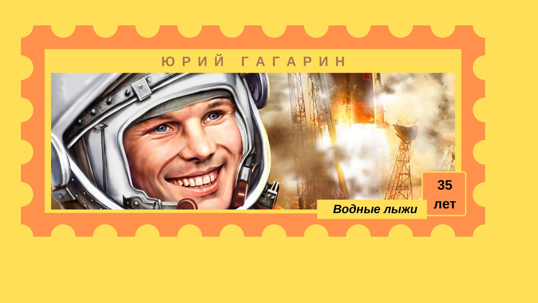 Юрий Гагарин - водные лыжи