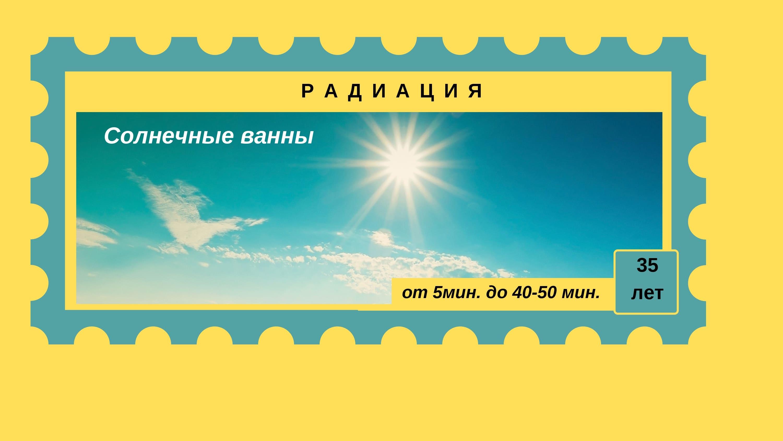 Радиация - солнечные ванны