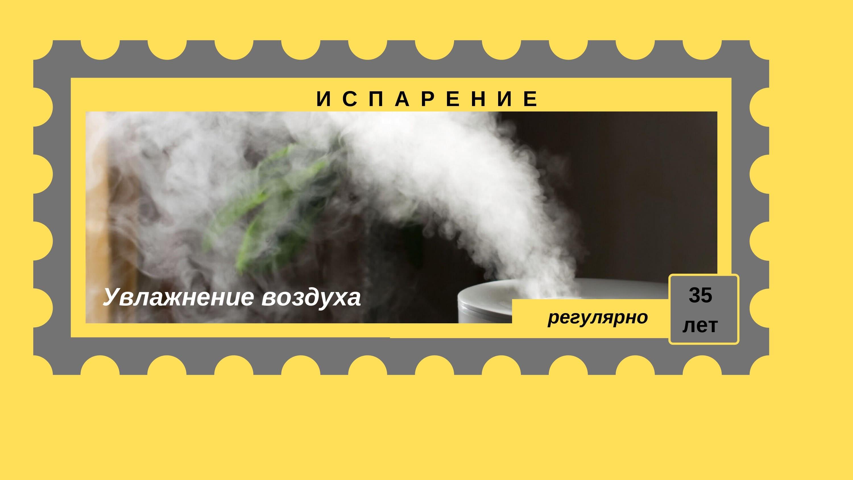 Испарение - увлажнение воздуха