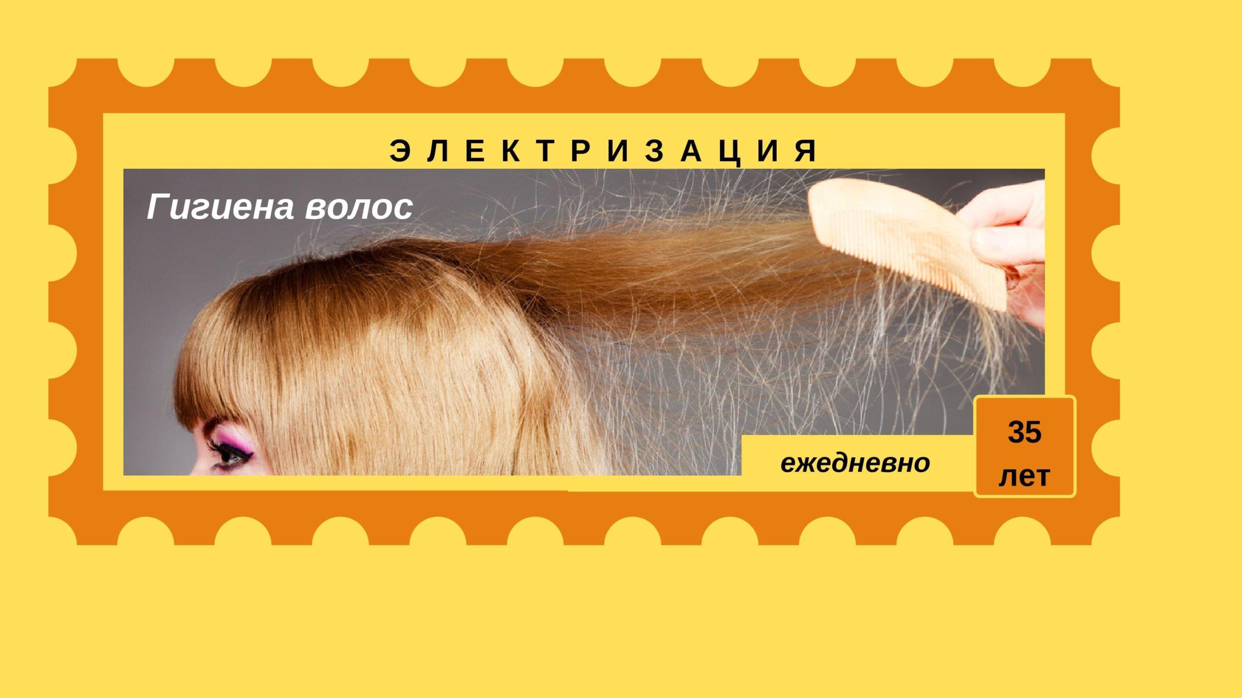 Электризация - гигиена волос