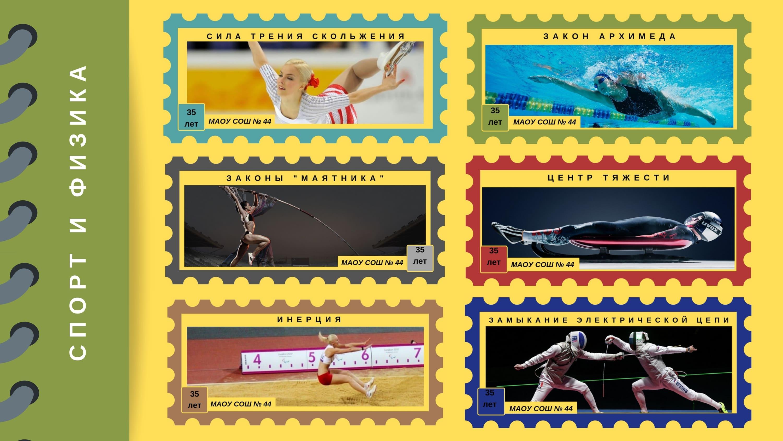марки спорт и физика