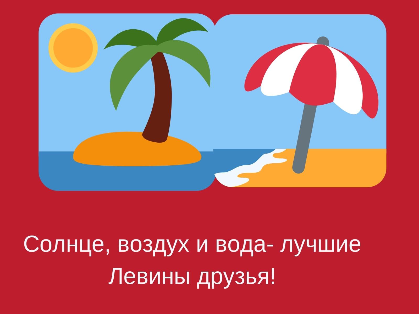 Солнце, воздух и вода -