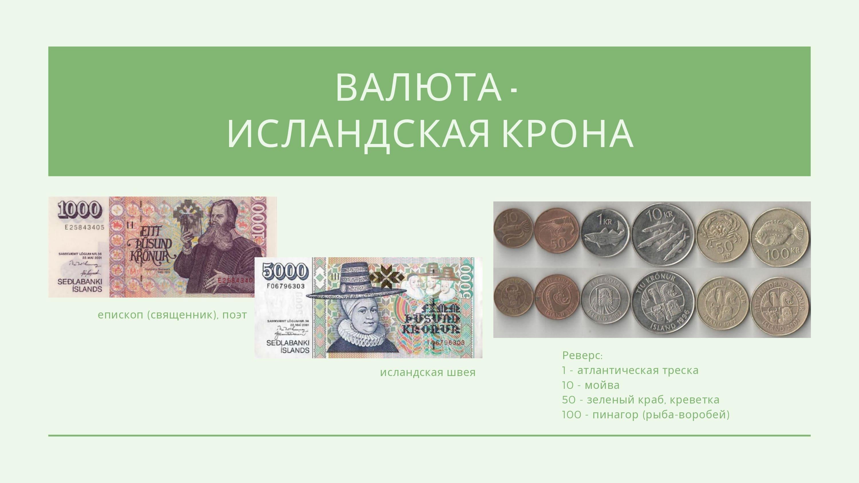Валюта - Исландская крона